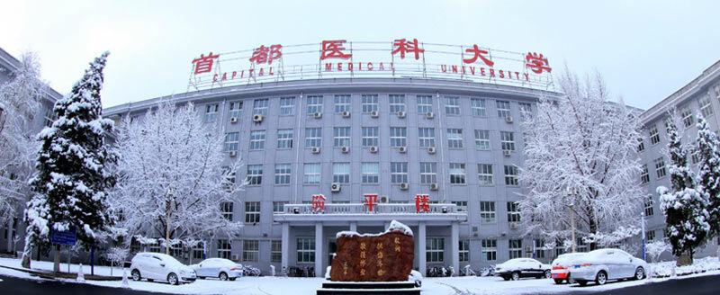 capital-medical-university-china-min